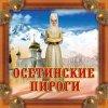 Осетинские пироги с доставкой в течение 1 часа по Москве (Доставка еды и обедов в офис и на дом)