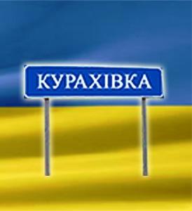 Оффициальный сайт города Селидово - История города