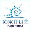Пансионат Южный - Крым Николаевка