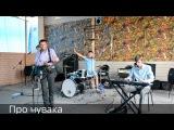 Игры Разума - концерт в кафе