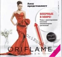 12 каталог орифлейм украина смотреть онлайн.