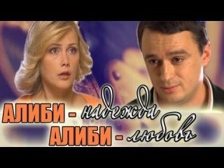 Алиби надежда, алиби любовь. Мелодрама 2012. Детектив. Фильм.