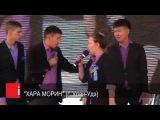 КВН Кубок Байкала 2013 Хара Морин, ИГУ, Гураны