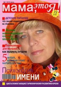 Наталья Баженова, 11 января , Новосибирск, id39187896