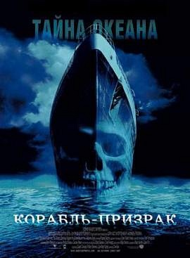 Корабль-призрак /  смотреть онлайн