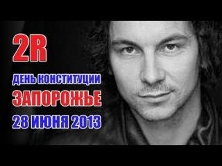 Друга Ріка в Запорожье на День Конституции Украины (28.06.2013)
