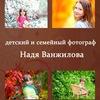 Детский и семейный фотограф Надя Ванжилова