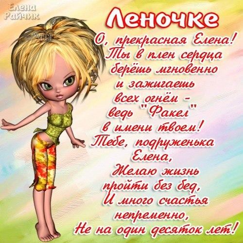 Пчелка, ЛЕНА, с Днем рождения!!! 2UYNks7X76w