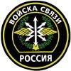72 узел связи штаба СКВО