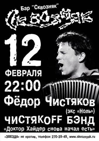 Федор Чистяков в Сквозняке