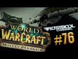World of Warcraft - Сокеты, чары.. [часть 76]