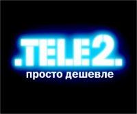 Теле2 Новосибирск, 19 ноября 1973, Новосибирск, id95567662