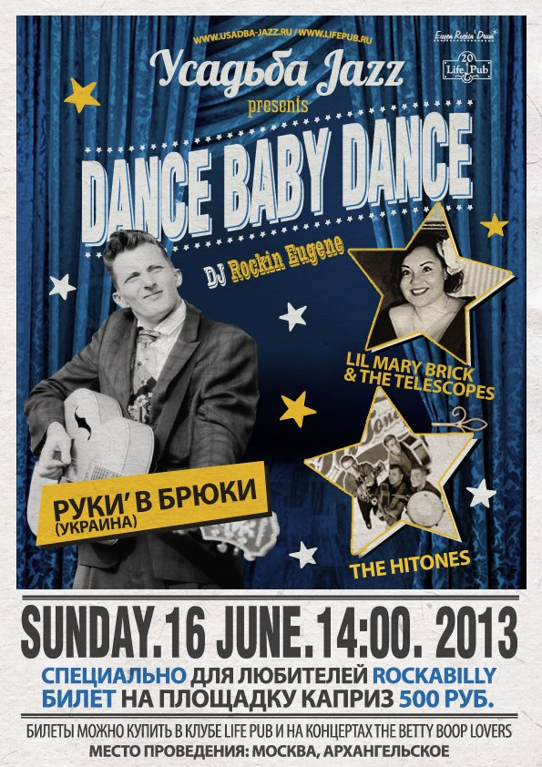 16.06 Dance Baby Dance! Усадьба Джаз, Архангельское!
