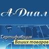 Центр сертификации «А-Диал»