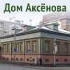 Дом-музей Василия Аксёнова