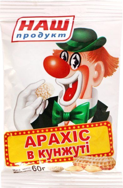 ДРАЖЕ АРАХІС В КУНЖУТІ 60 г, Наш продукт!