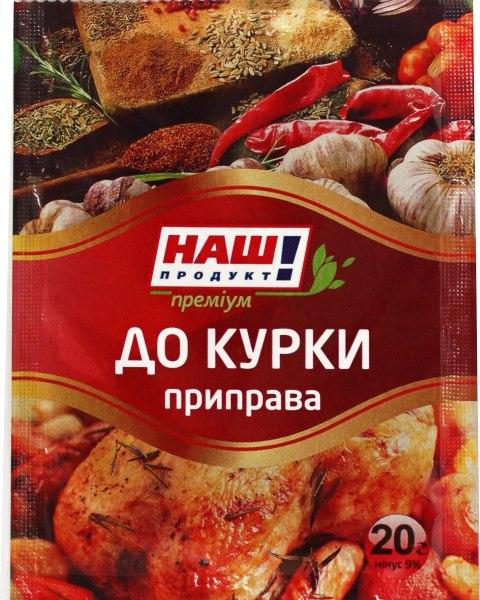 ПРИПРАВА ДО КУРКИ, 20 г, Наш продукт!