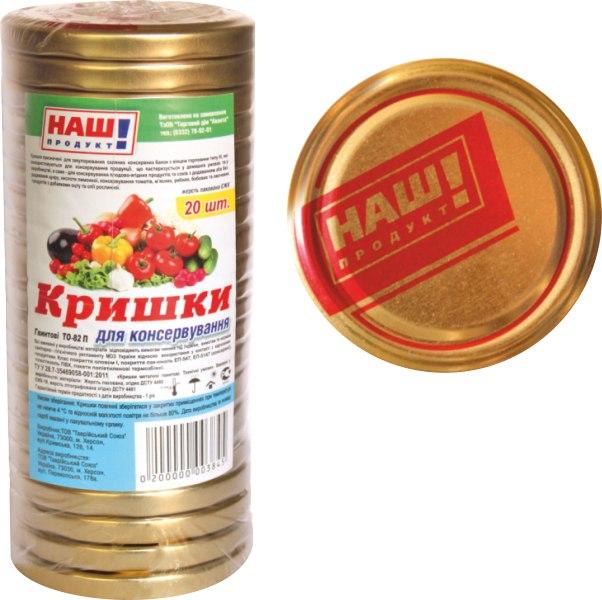 КРИШКИ для консервування ТВІСТ ТО-82 20 шт. Наш продукт