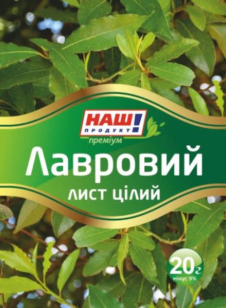 ЛАВРОВИЙ ЛИСТ ЦІЛИЙ,  20 г, Наш продукт!