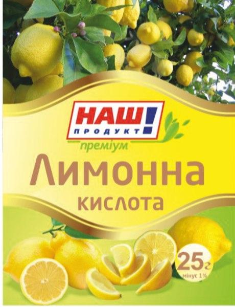ЛИМОННА КИСЛОТА, 25 г, Наш продукт!