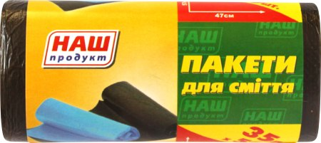 Пакети для сміття чорні 35 л 50шт, Наш продукт