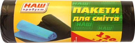 Пакети для сміття чорні 120 л, 10 шт, Наш продукт!