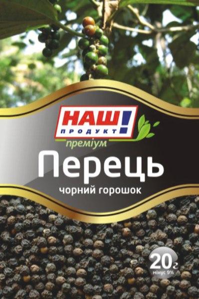 ПЕРЕЦЬ ЧОРНИЙ ГОРОШОК, 20 г, Наш продукт!