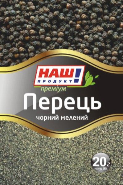 ПЕРЕЦЬ ЧОРНИЙ МЕЛЕНИЙ, 20 г, Наш продукт!