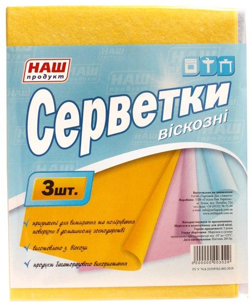 Серветки віскозні 3шт., Наш продукт