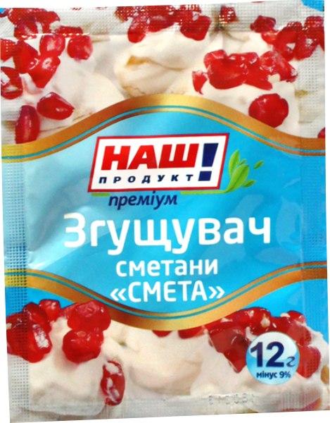 ЗГУЩУВАЧ СМЕТАНИ, 12 г, Наш продукт!