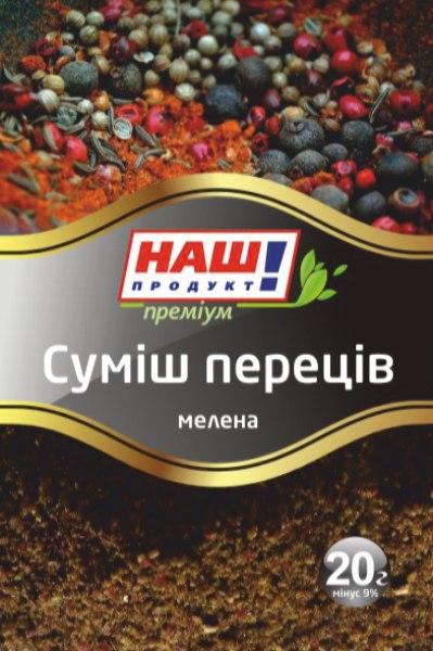 СУМІШ ПЕРЦІВ МЕЛЕНА, 20 г, Наш продукт!