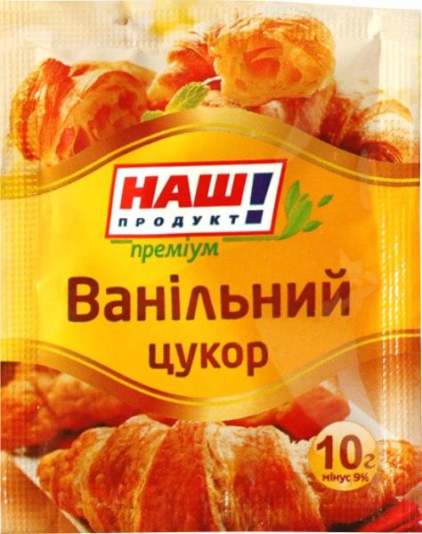 ВАНІЛЬНИЙ ЦУКОР, 10 г, Наш продукт!