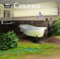 Саванна сантехника красноярск магазин водолей сантехника цены на баллоны
