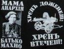 Анархіст Анархія, 22 ноября 1983, Кубинка, id54726173