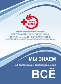 Информатор Здравоохранения, 4 апреля 1985, Москва, id129328400