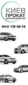 Автопрокат КИЕВПРОКАТ аренда авто автомобилей м