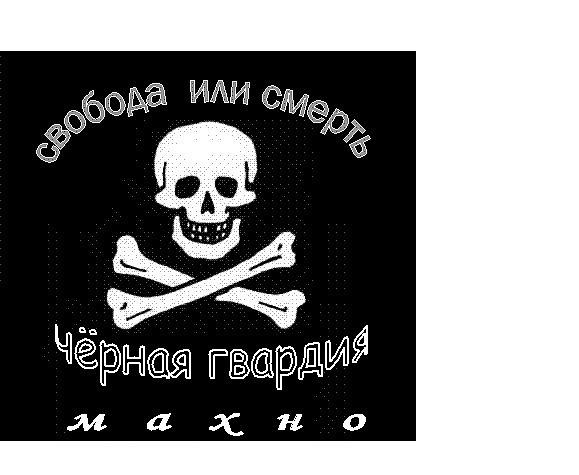 Команда Махновцы!  X_4d19798a