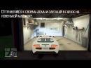 GTA V | CAR DUPLICATION GLITCH | Хочешь много тачек?!