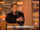 Сергей Любавин Телеканал Ля-минор, передача К нам приехал..., 2007 г.
