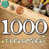 1000 мелочей для скрапбукинга, вышивки, пэчворка