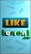 LikeTorrent.org - качай новинки без ограничений!