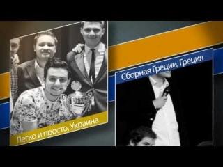 Первый Четвертьфинал Чемпионата Европы ЗЕЛ КВН 2013/2014