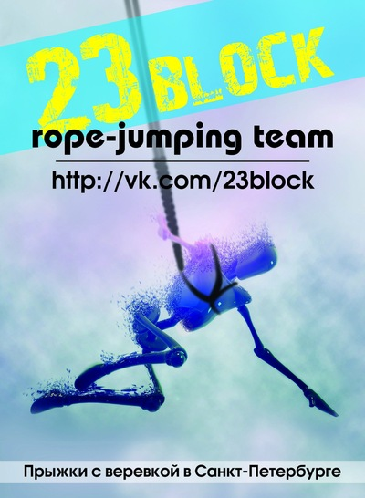 Rope Jumping-Spb