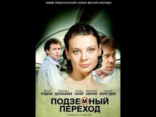 Подземный переход, серия 8 на Now.ru