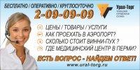 Справочная Урал-Торг, 18 февраля , Пермь, id99790040