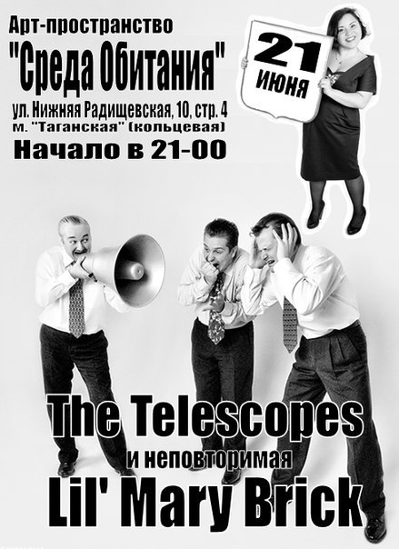 21.06 Lil' Mary Brick & The Telescopes в Среде Обитания