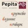 Pepita.RU: вязание спицами и крючком, шитье и вышивка