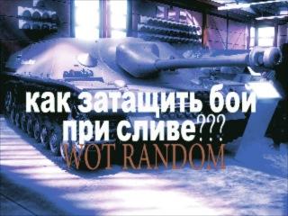 Как затащить бой при сливе в World of tanks.Рандом