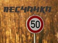 Сегодня в столице Эстонии собираются установить новое ограничение скорости в населенных пунктах.