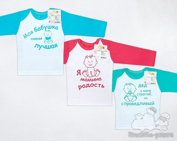 Лео Детская Одежда Оптом